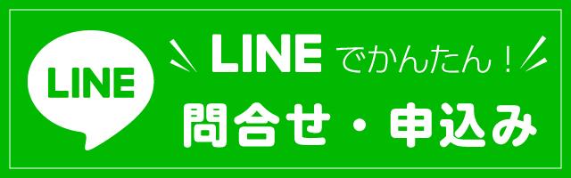 海の散骨舎LINE公式アカウント