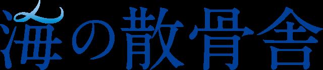 愛知県の散骨なら海の散骨舎